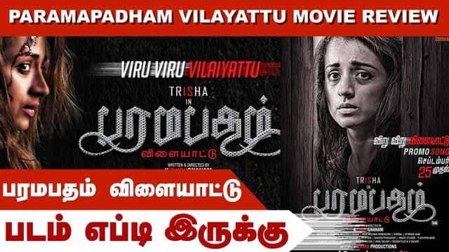பரமபதம் விளையாட்டு  | படம் எப்டி இருக்கு | Paramapadham Vilayattu Movie Review | Dinamalar