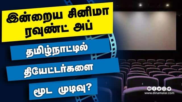 இன்றைய சினிமா ரவுண்ட் அப் | 20-04-2021 | Cinema News Roundup | Dinamalar Video