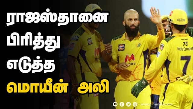 2வது இடத்துக்கு முன்னேறிய சி.எஸ்.கே | Cricket analyst Dr.V.Ramasundram review