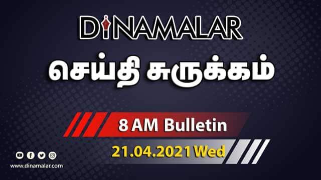 செய்தி சுருக்கம் | 8 AM | 21-04-2021 | Short News Round Up | Dinamalar