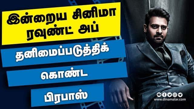 இன்றைய சினிமா ரவுண்ட் அப் | 22-04-2021 | Cinema News Roundup | Dinamalar Video