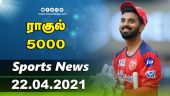 இன்றைய விளையாட்டு ரவுண்ட் அப் | 22-04-2021 | Sports News Roundup | Dinamalar