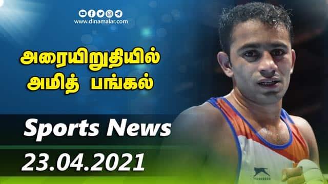 இன்றைய விளையாட்டு ரவுண்ட் அப் | 23-04-2021 | Sports News Roundup | Dinamalar