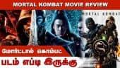 மோர்ட்டால் கொம்பட் | படம் எப்டி இருக்கு | Mortal Kombat Movie Review | Dinamalar
