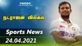 இன்றைய விளையாட்டு ரவுண்ட் அப் | 24-04-2021 | Sports News Roundup | Dinamalar