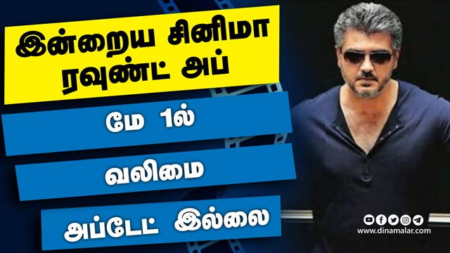 இன்றைய சினிமா ரவுண்ட் அப் | 25-04-2021 | Cinema News Roundup | Dinamalar Video