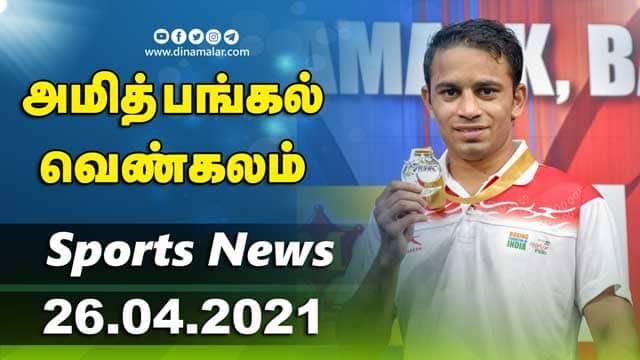 இன்றைய விளையாட்டு ரவுண்ட் அப் | 26-04-2021 | Sports News Roundup | Dinamalar