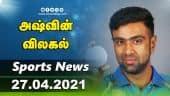இன்றைய விளையாட்டு ரவுண்ட் அப் | 27-04-2021 | Sports News Roundup | Dinamalar