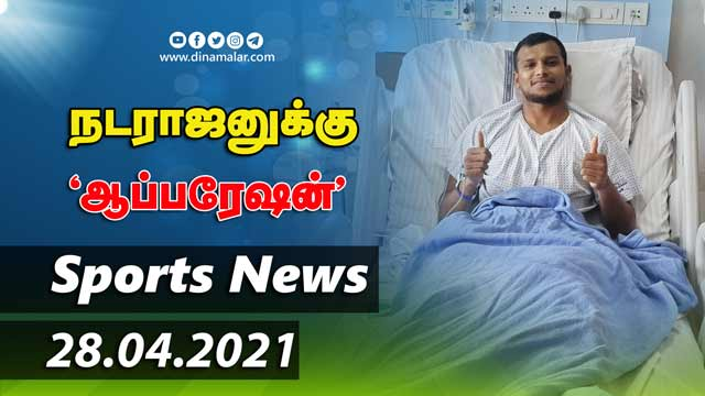 இன்றைய விளையாட்டு ரவுண்ட் அப் | 28-04-2021 | Sports News Roundup | DinamalarUp | Dinamalar