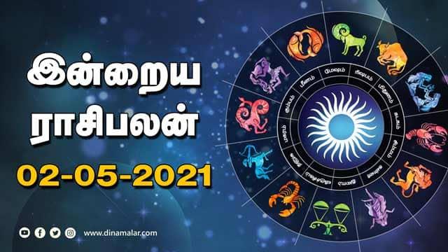 இன்றைய ராசிபலன் | 02-May-2021| Horoscope Today | Dinamalar