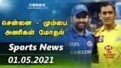 இன்றைய விளையாட்டு ரவுண்ட் அப் | 01-05-2021 | Sports News Roundup | Dinamalar