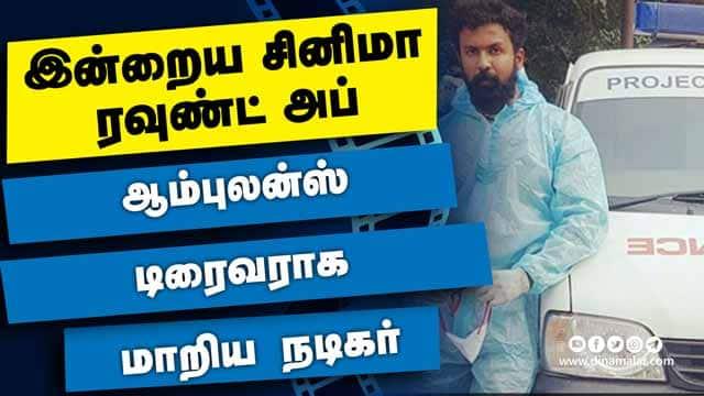 இன்றைய சினிமா ரவுண்ட் அப் | 01-05-2021 | Cinema News Roundup | Dinamalar Video