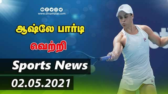 இன்றைய விளையாட்டு ரவுண்ட் அப் | 02-05-2021 | Sports News Roundup | DinamalarUp | Dinamalar