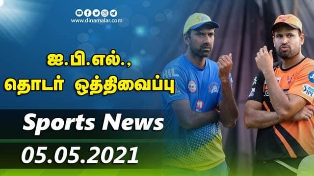 இன்றைய விளையாட்டு ரவுண்ட் அப் | 05-05-2021 | Sports News Roundup | Dinamalar