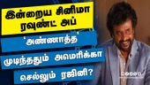 இன்றைய சினிமா ரவுண்ட் அப் | 06-05-2021 | Cinema News Roundup | Dinamalar Video