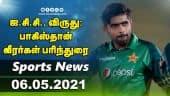 இன்றைய விளையாட்டு ரவுண்ட் அப் | 06-05-2021 | Sports News Roundup | Dinamalar