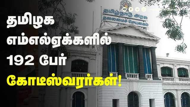 57 பேர் மீது சீரியஸ் கிரிமினல் வழக்குகள்