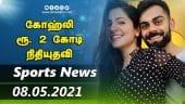 இன்றைய விளையாட்டு ரவுண்ட் அப் | 08-05-2021 | Sports News Roundup | Dinamalar