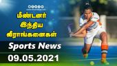 இன்றைய விளையாட்டு ரவுண்ட் அப் | 09-05-2021 | Sports News Roundup | Dinamalar
