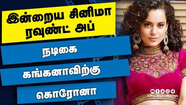 இன்றைய சினிமா ரவுண்ட் அப் | 09-05-2021 | Cinema News Roundup | Dinamalar Video