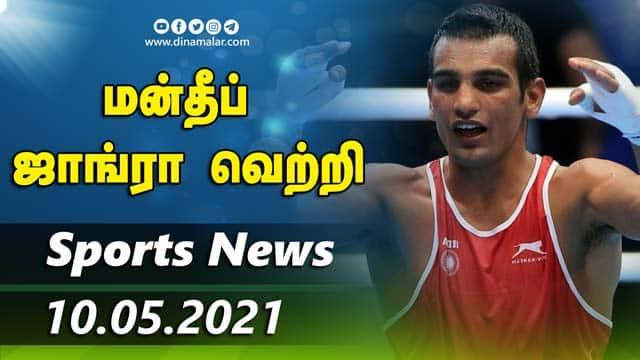 இன்றைய விளையாட்டு ரவுண்ட் அப் | 10-05-2021 | Sports News Roundup | Dinamalar