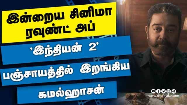 இன்றைய சினிமா ரவுண்ட் அப் | 10-05-2021 | Cinema News Roundup | Dinamalar Video