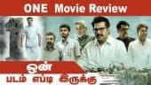 One | படம் எப்டி இருக்கு | one Movie Review | Dinamalar