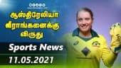 இன்றைய விளையாட்டு ரவுண்ட் அப் | 11-05-2021 | Sports News Roundup | Dinamalar