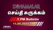 செய்தி சுருக்கம் | 1 PM | 11-05-2021 | Short News Roundup | Dinamalar