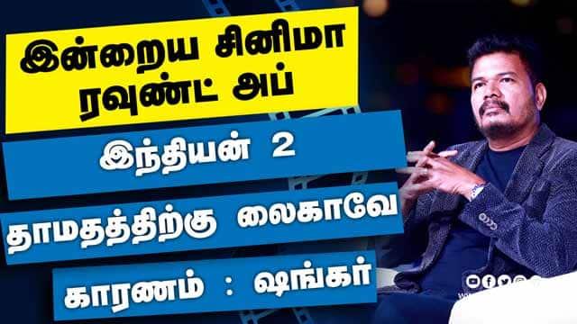 இன்றைய சினிமா ரவுண்ட் அப் | 12-05-2021 | Cinema News Roundup | Dinamalar Video