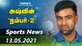 இன்றைய விளையாட்டு ரவுண்ட் அப் | 13-05-2021 | Sports News Roundup | Dinamalar