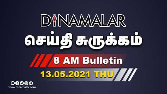 செய்தி சுருக்கம் | 8AM | 13-05-2021 | Short News Roundup | Dinamalar