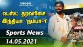 இன்றைய விளையாட்டு ரவுண்ட் அப் | 14-05-2021 | Sports News Roundup | Dinamalar