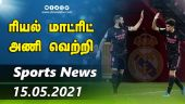 இன்றைய விளையாட்டு ரவுண்ட் அப் | 15-05-2021 | Sports News Roundup | Dinamalar