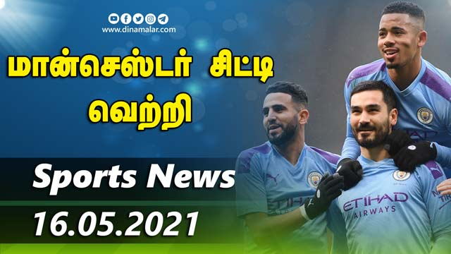 இன்றைய விளையாட்டு ரவுண்ட் அப் | 16-05-2021 | Sports News Roundup | Dinamalar