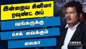 இன்றைய சினிமா ரவுண்ட் அப் | 16-05-2021 | Cinema News Roundup | Dinamalar Video