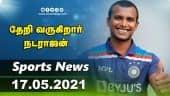 இன்றைய விளையாட்டு ரவுண்ட் அப் | 17-05-2021 | Sports News Roundup | Dinamalar