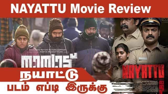 நயாட்டு (மலையாளம்) | படம் எப்டி இருக்கு | Nayattu Movie Review | Dinamalar
