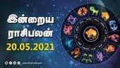 இன்றைய ராசிபலன் | 20-May-2021| Horoscope Today | Dinamalar