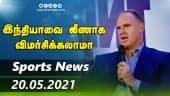 இன்றைய விளையாட்டு ரவுண்ட் அப் | 20-05-2021 | Sports News Roundup | Dinamalar