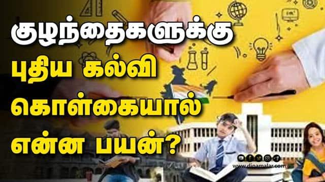 பட்டியலிடுகிறார் கல்வியாளர் காயத்ரி | மாணவர்களுக்கு துரோகம் செய்கிறதா தமிழக அரசு?