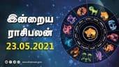 இன்றைய ராசிபலன் | 23-May-2021| Horoscope Today | Dinamalar