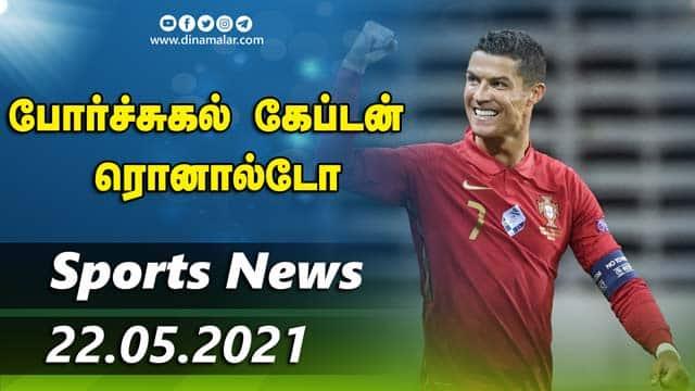 இன்றைய விளையாட்டு ரவுண்ட் அப் | 22-05-2021 | Sports News Roundup | Dinamalar