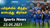 இன்றைய விளையாட்டு ரவுண்ட் அப் | 23-05-2021 | Sports News Roundup | Dinamalar