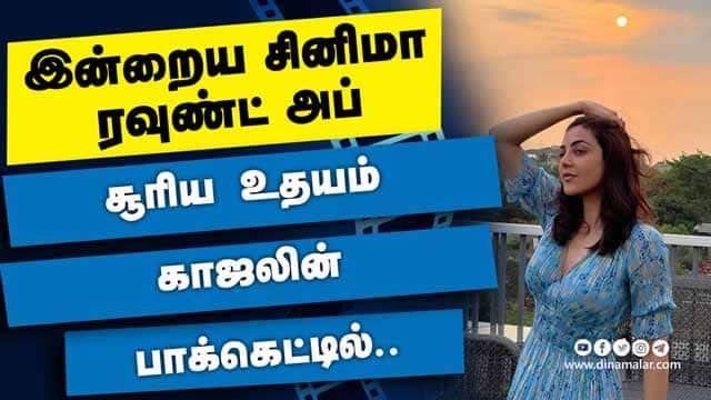இன்றைய சினிமா ரவுண்ட் அப் | 24-05-2021 | Cinema News Roundup | Dinamalar Video