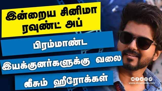 இன்றைய சினிமா ரவுண்ட் அப் | 25-05-2021 | Cinema News Roundup | Dinamalar Video