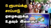 5 ரூபாய்க்கு  சாப்பாடு ஏழைகளுக்கு உதவும் இளைஞர்!