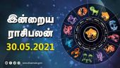 இன்றைய ராசிபலன் | 30-May-2021| Horoscope Today | Dinamalar