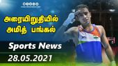 இன்றைய விளையாட்டு ரவுண்ட் அப் | 28-05-2021 | Sports News Roundup | Dinamalar