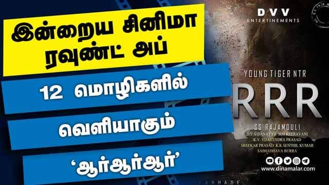 இன்றைய சினிமா ரவுண்ட் அப் | 28-05-2021 | Cinema News Roundup | Dinamalar Video